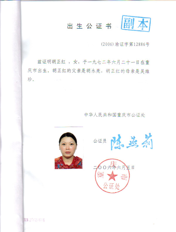 Birth Certificate Question Is Certifiedtranslated Hukou Enough